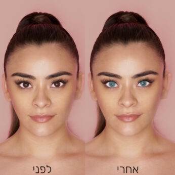Gossip Blue -לפני ואחרי