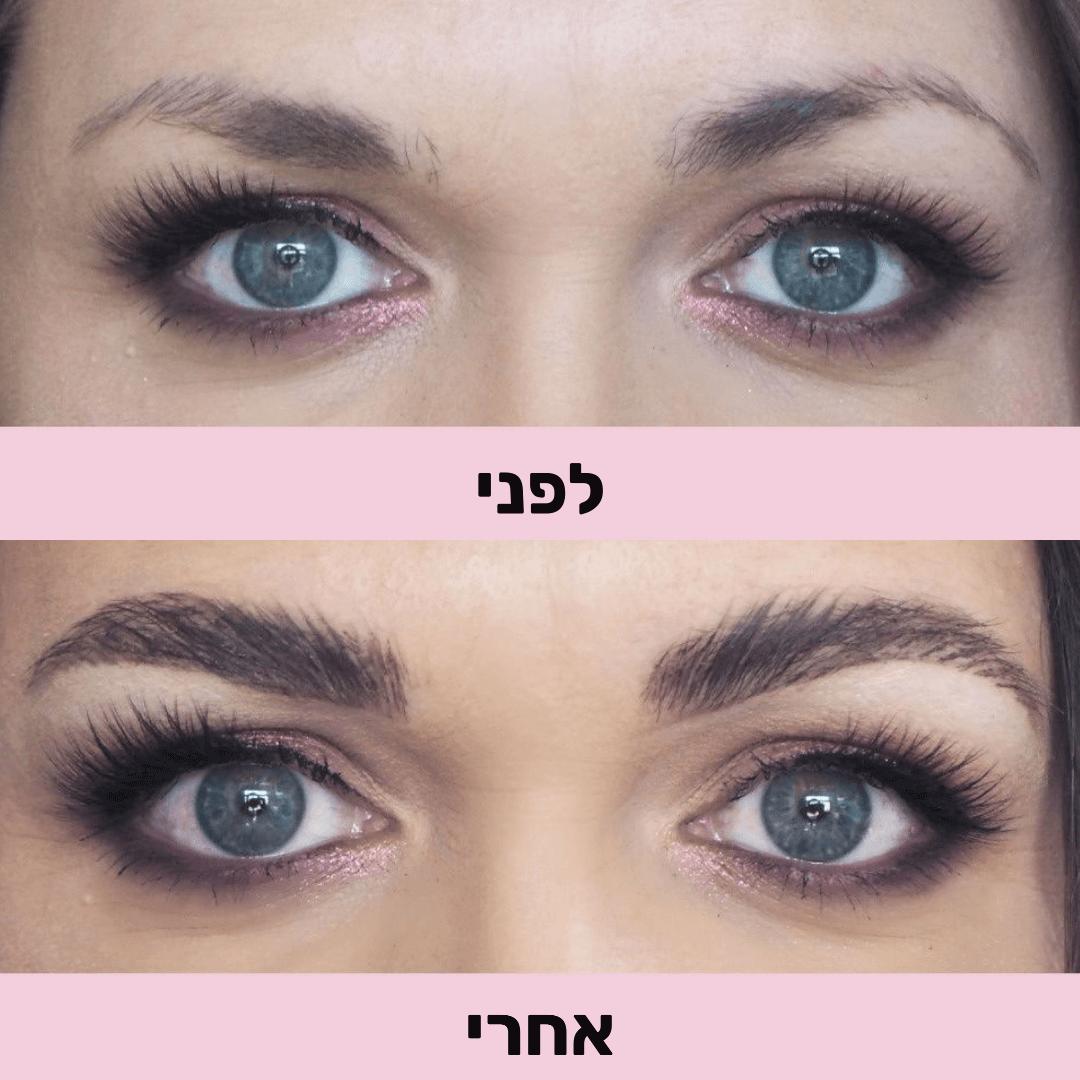 קיט לעיצוב גבות לפני ואחרי